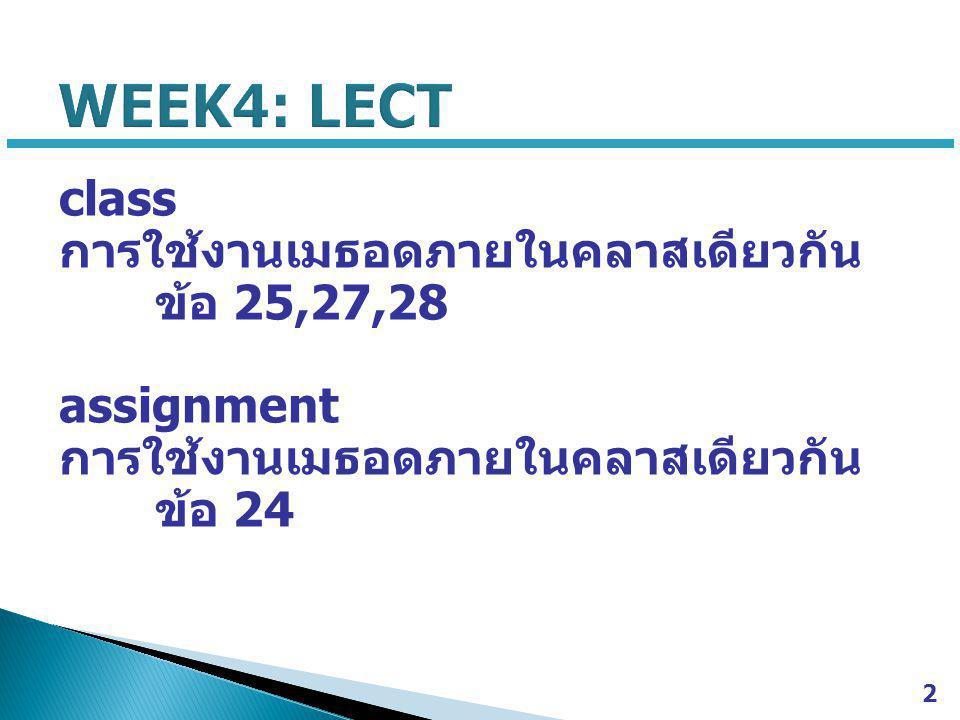 WEEK4: LECT class การใช้งานเมธอดภายในคลาสเดียวกัน ข้อ 25,27,28 assignment การใช้งานเมธอดภายในคลาสเดียวกัน ข้อ 24