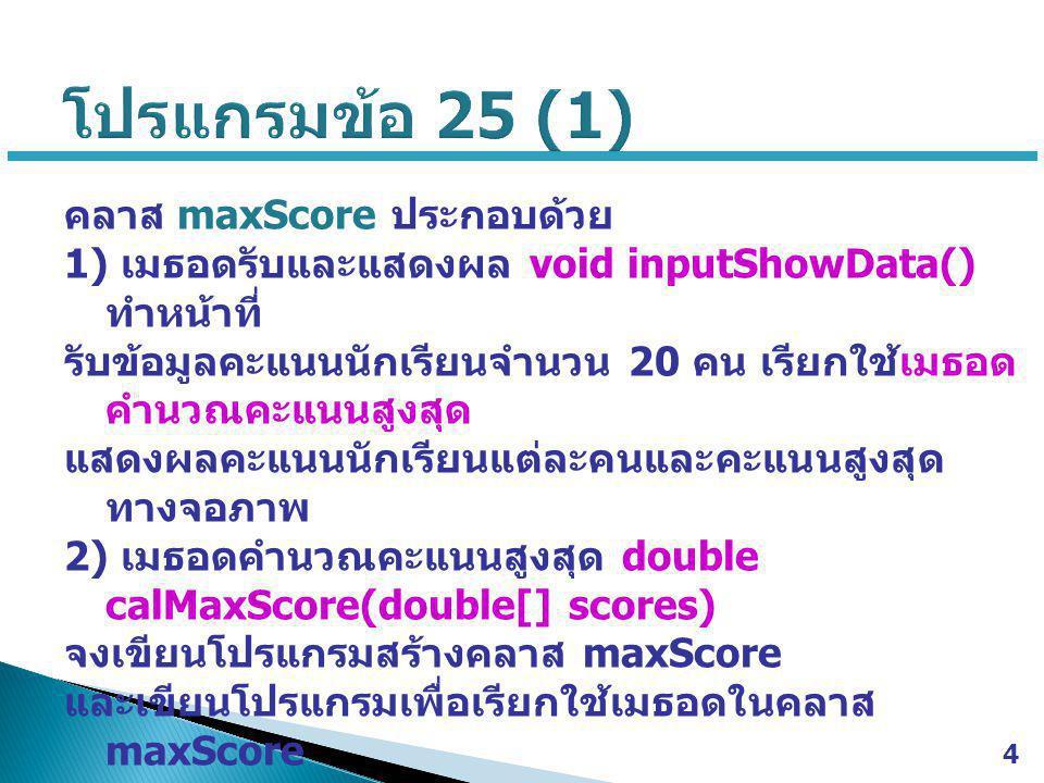 โปรแกรมข้อ 25 (1)