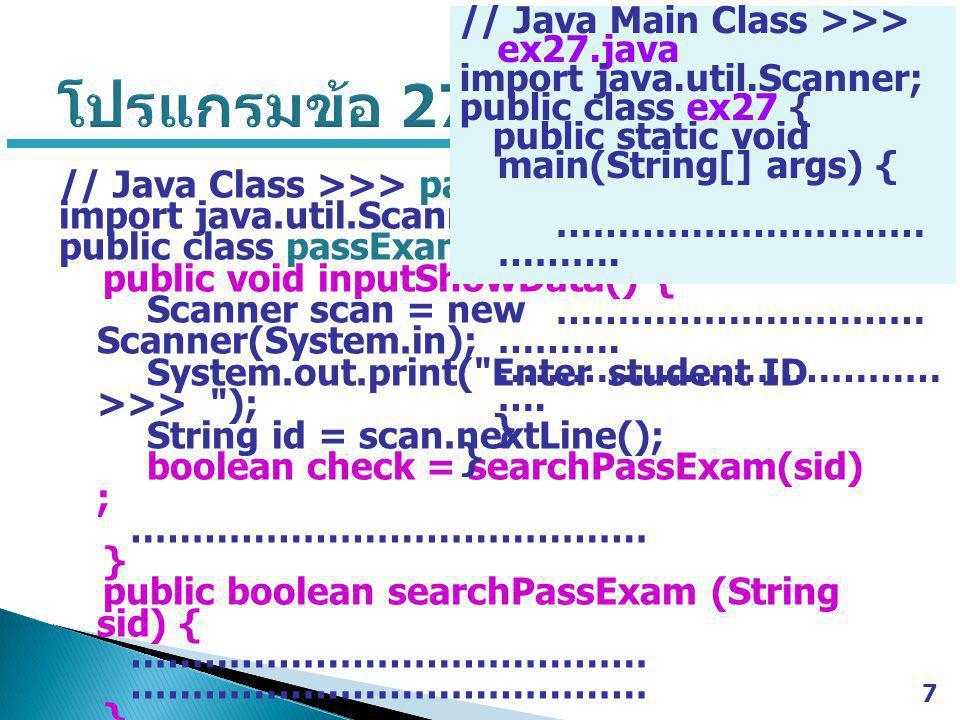 // Java Main Class >>> ex27. java import java. util