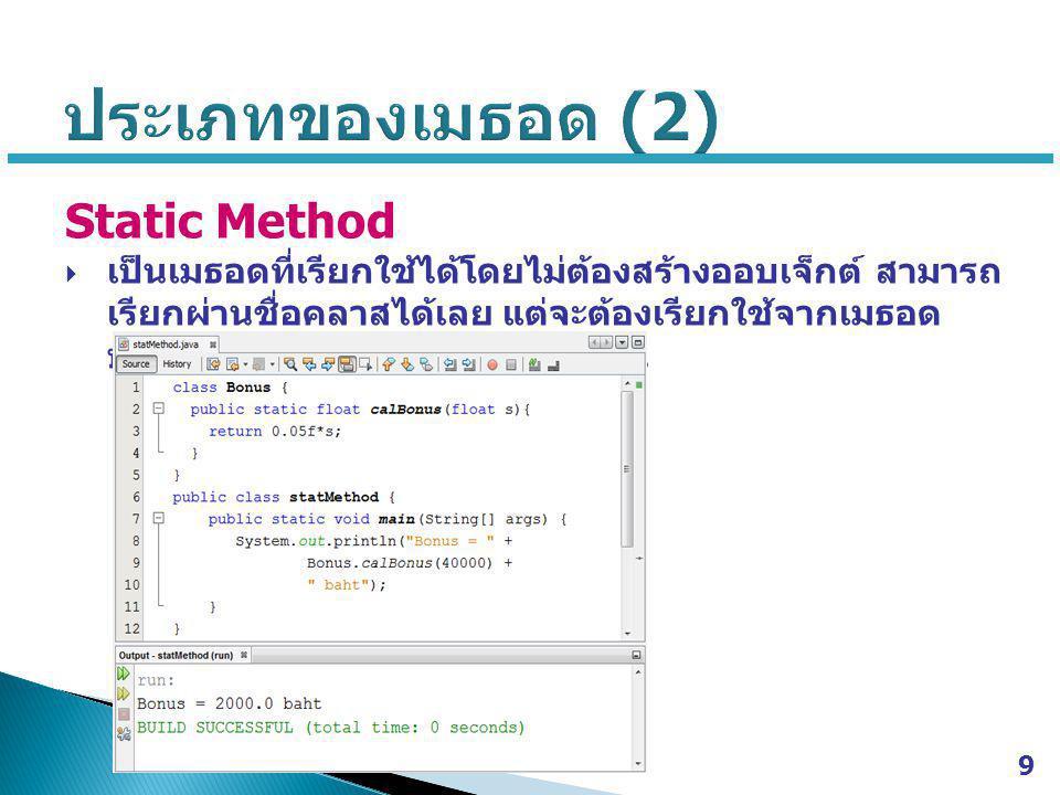 ประเภทของเมธอด (2) Static Method