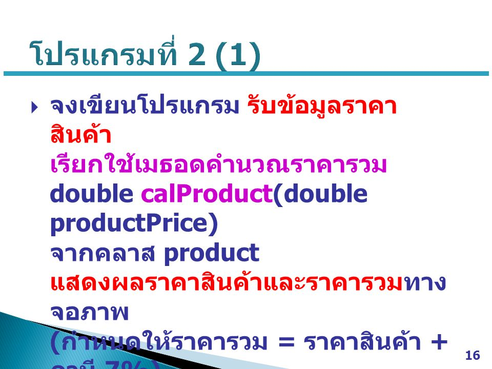 โปรแกรมที่ 2 (1) จงเขียนโปรแกรม รับข้อมูลราคาสินค้า