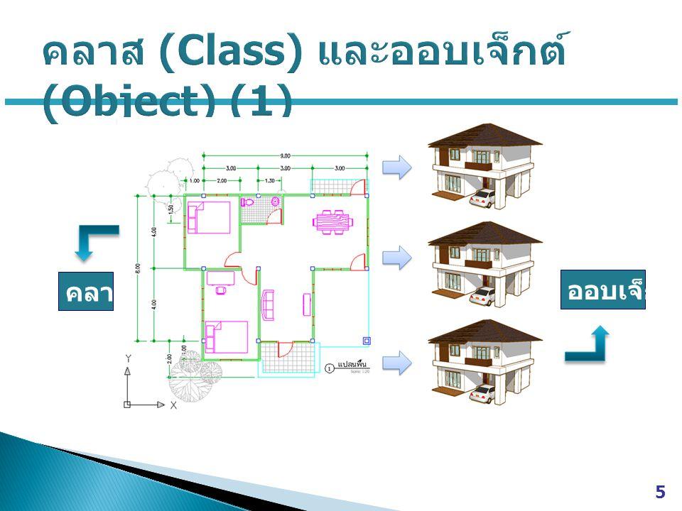 คลาส (Class) และออบเจ็กต์ (Object) (1)