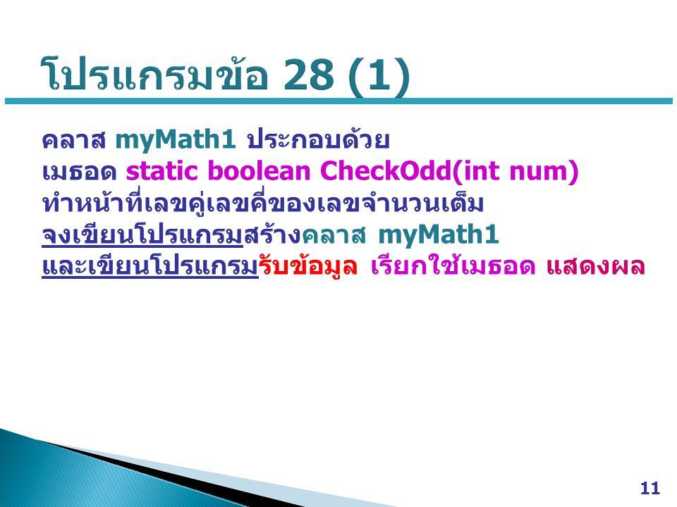 โปรแกรมข้อ 28 (1)