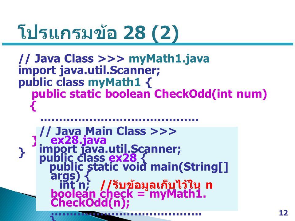 โปรแกรมข้อ 28 (2)