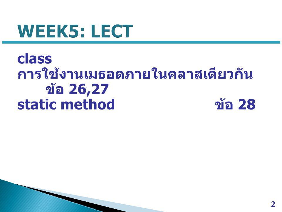WEEK5: LECT class การใช้งานเมธอดภายในคลาสเดียวกัน ข้อ 26,27 static method ข้อ 28