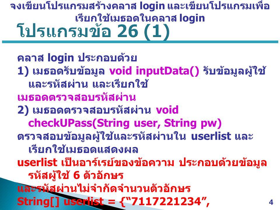 โปรแกรมข้อ 26 (1) คลาส login ประกอบด้วย