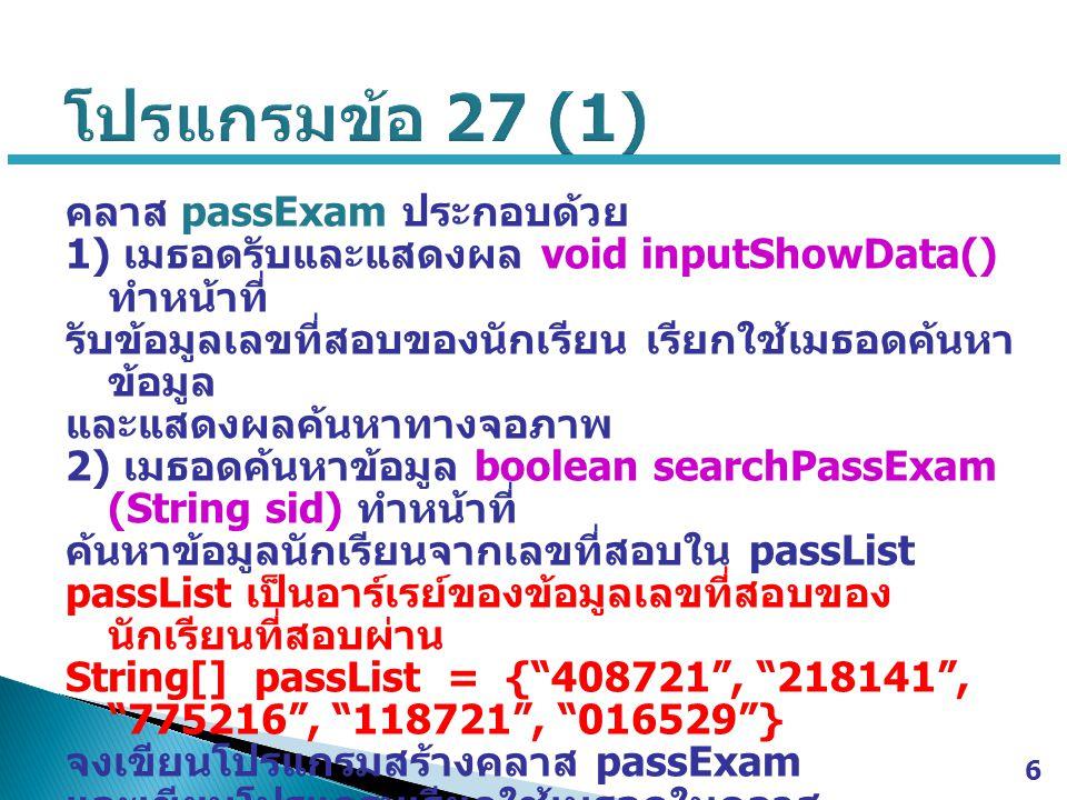 โปรแกรมข้อ 27 (1) คลาส passExam ประกอบด้วย