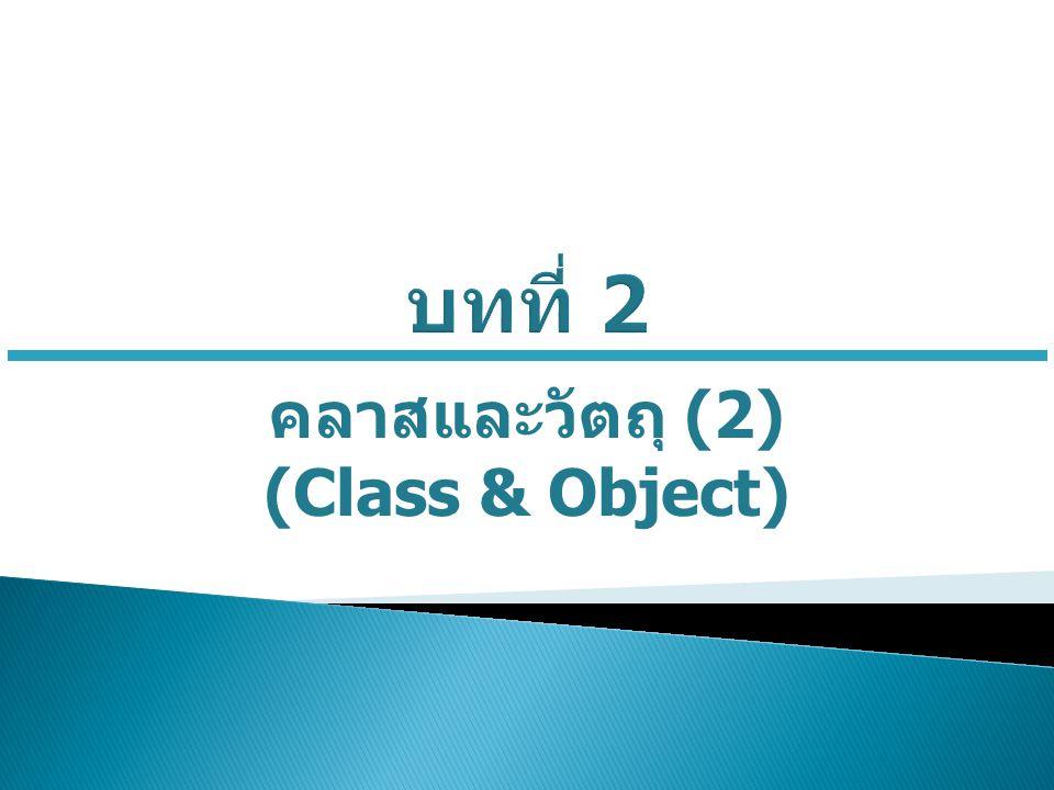 คลาสและวัตถุ (2) (Class & Object)