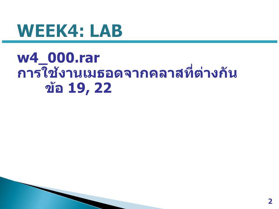 WEEK4: LAB w4_000.rar การใช้งานเมธอดจากคลาสที่ต่างกัน ข้อ 19, 22