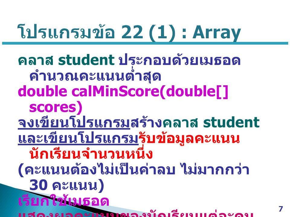โปรแกรมข้อ 22 (1) : Array