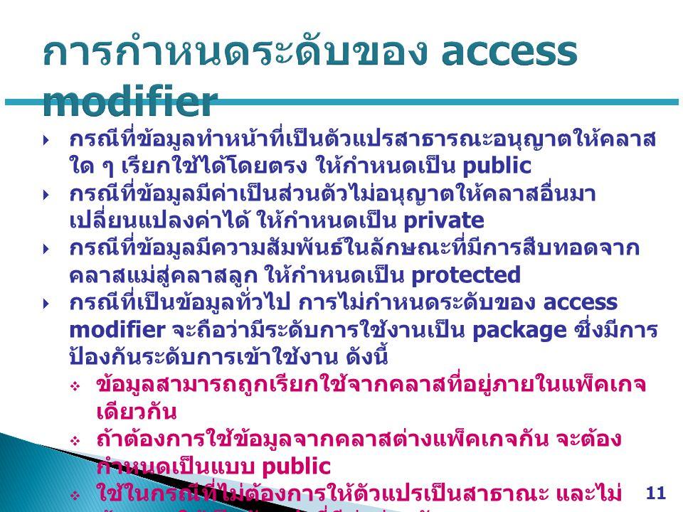 การกำหนดระดับของ access modifier