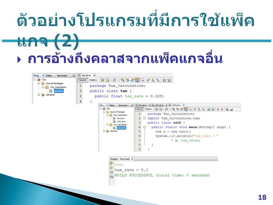 ตัวอย่างโปรแกรมที่มีการใช้แพ็คแกจ (2)