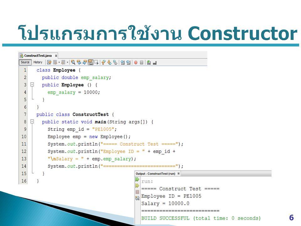 โปรแกรมการใช้งาน Constructor