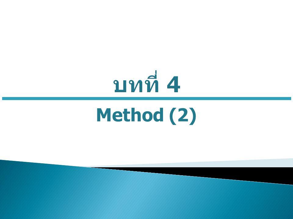 บทที่ 4 Method (2)