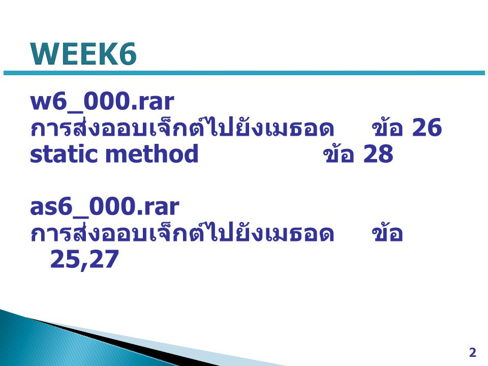 WEEK6 w6_000.rar การส่งออบเจ็กต์ไปยังเมธอด ข้อ 26 static method ข้อ 28 as6_000.rar การส่งออบเจ็กต์ไปยังเมธอด ข้อ 25,27