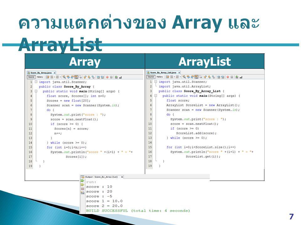 ความแตกต่างของ Array และ ArrayList