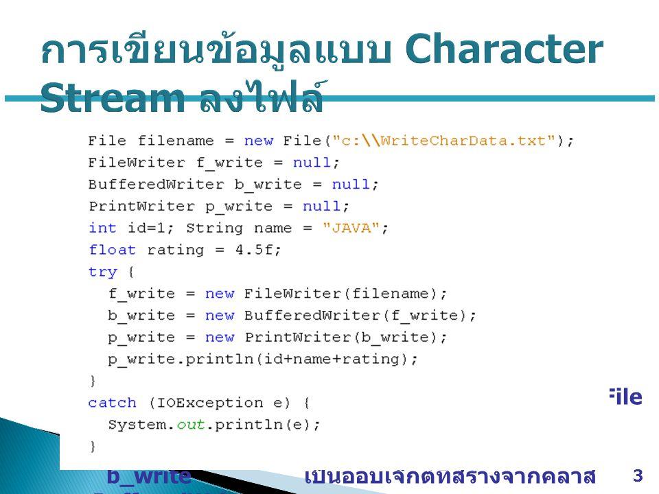 การเขียนข้อมูลแบบ Character Stream ลงไฟล์