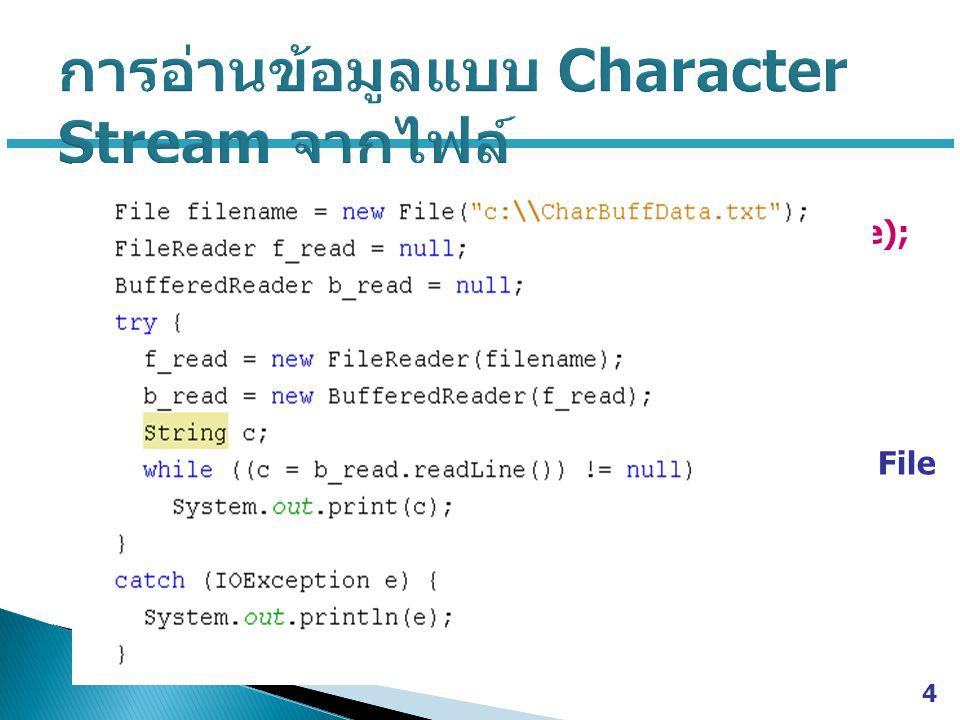 การอ่านข้อมูลแบบ Character Stream จากไฟล์