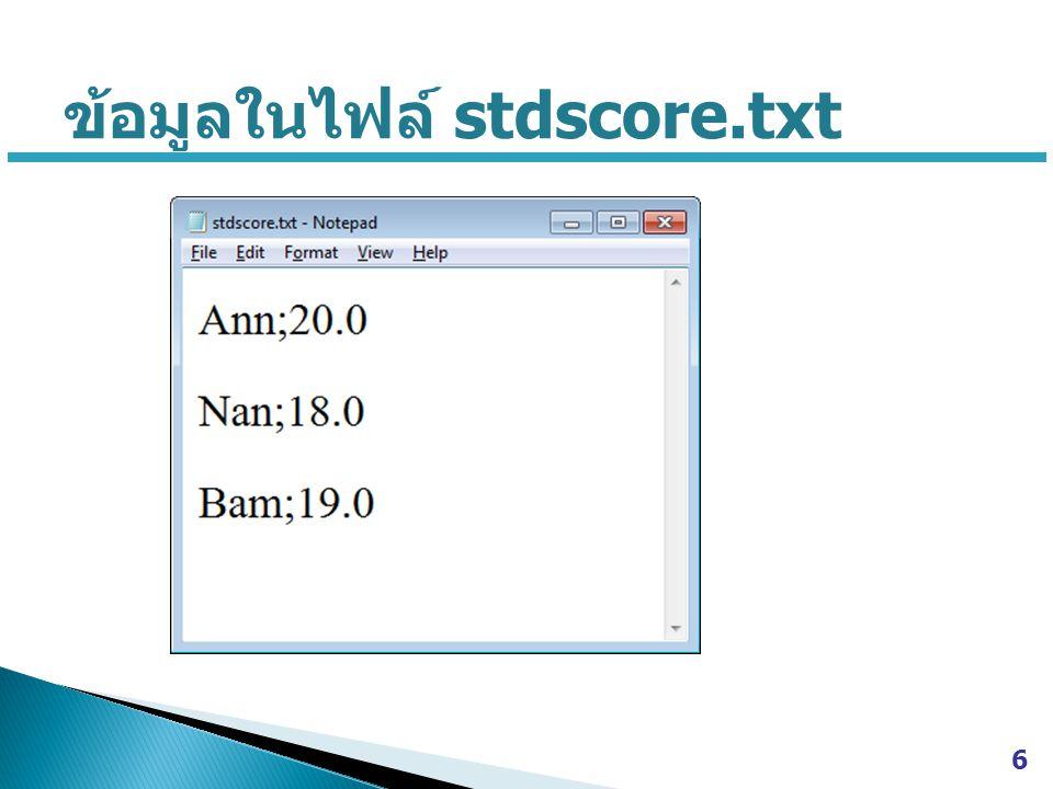 ข้อมูลในไฟล์ stdscore.txt