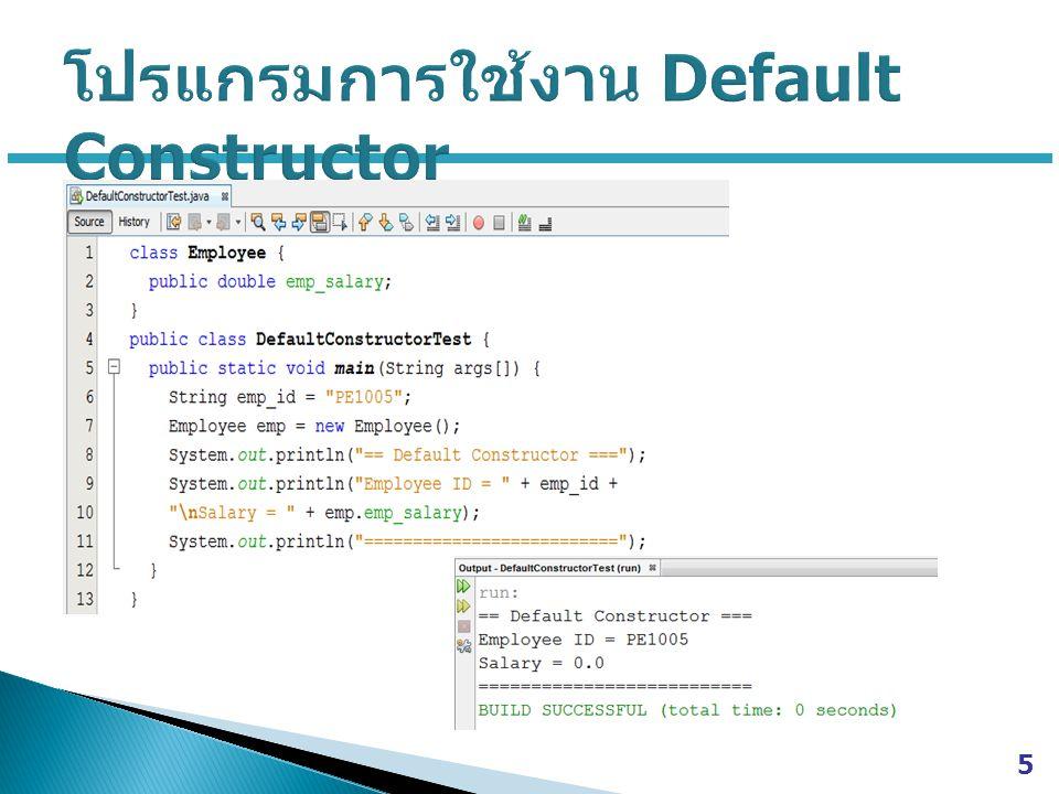 โปรแกรมการใช้งาน Default Constructor