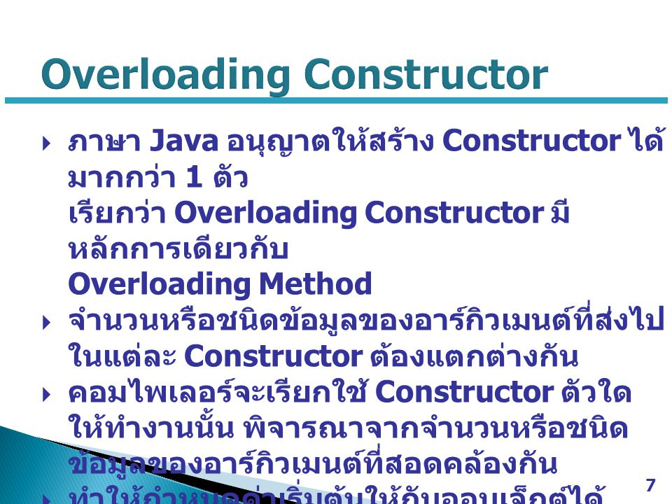 Overloading Constructor