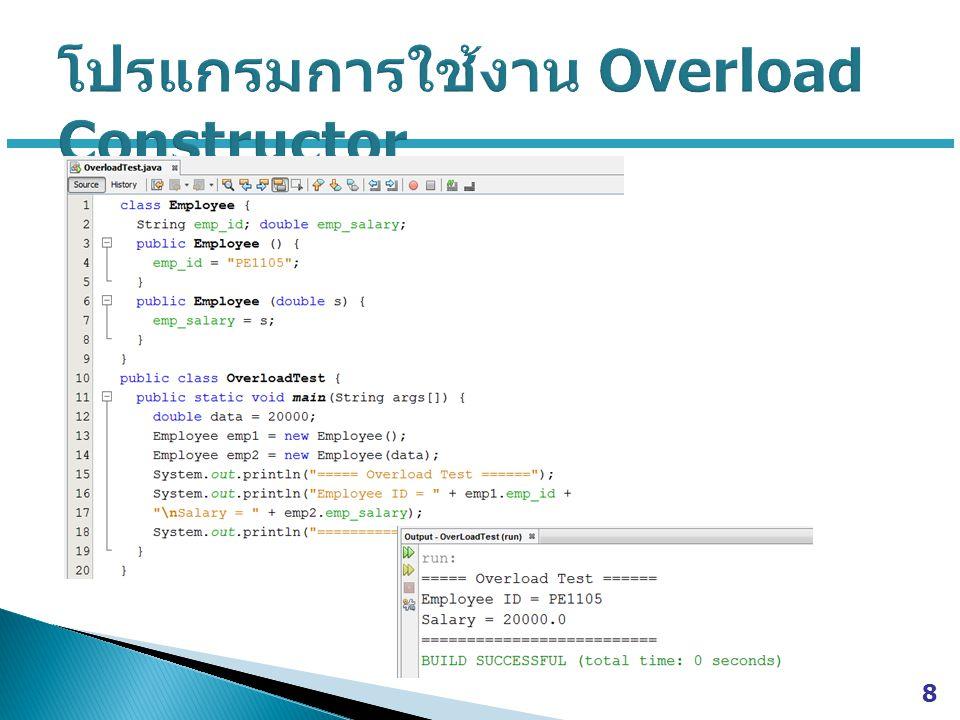 โปรแกรมการใช้งาน Overload Constructor