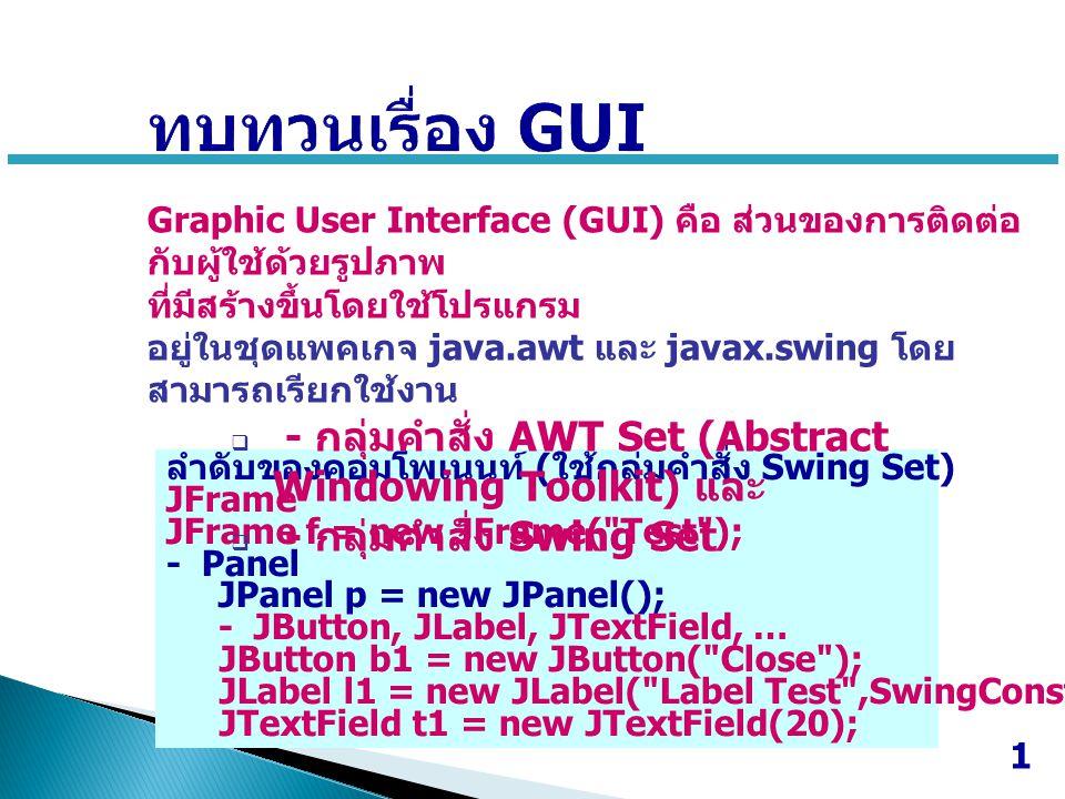 ทบทวนเรื่อง GUI - กลุ่มคำสั่ง AWT Set (Abstract Windowing Toolkit) และ