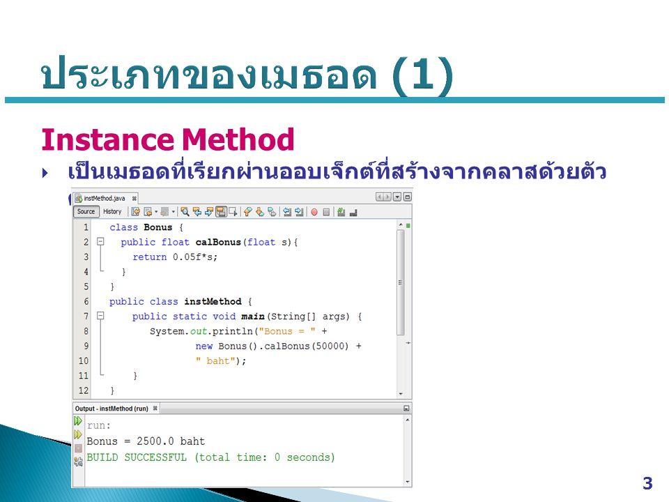 ประเภทของเมธอด (1) Instance Method