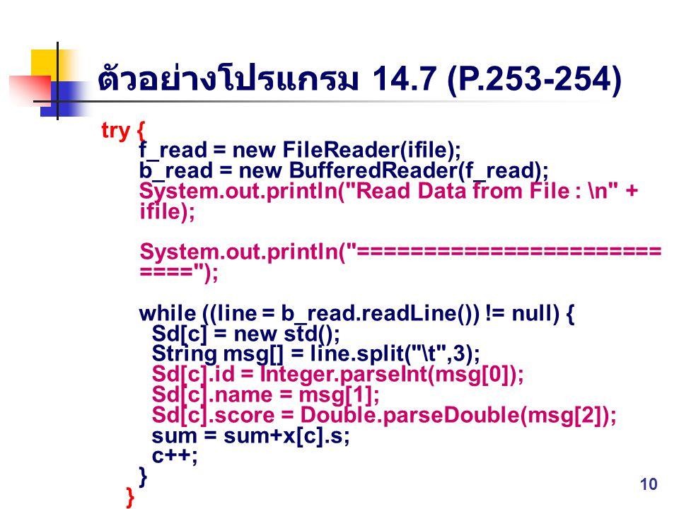 ตัวอย่างโปรแกรม 14.7 (P.253-254) try { f_read = new FileReader(ifile);