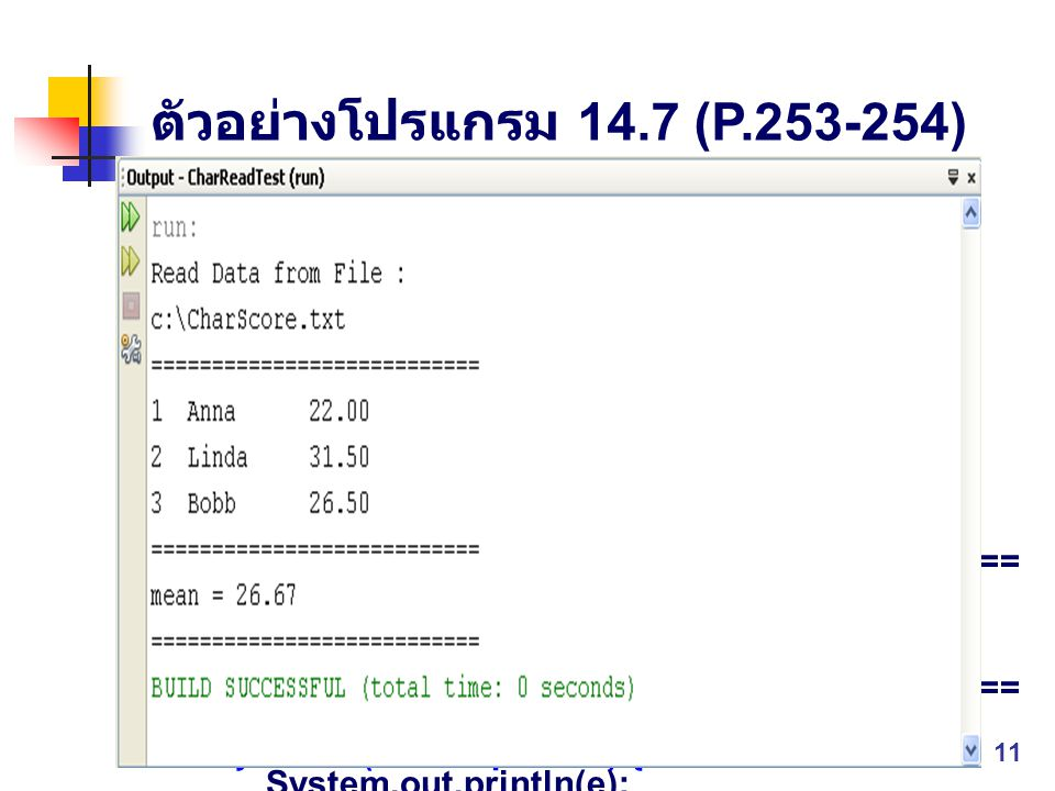 ตัวอย่างโปรแกรม 14.7 (P.253-254) catch (IOException e) {