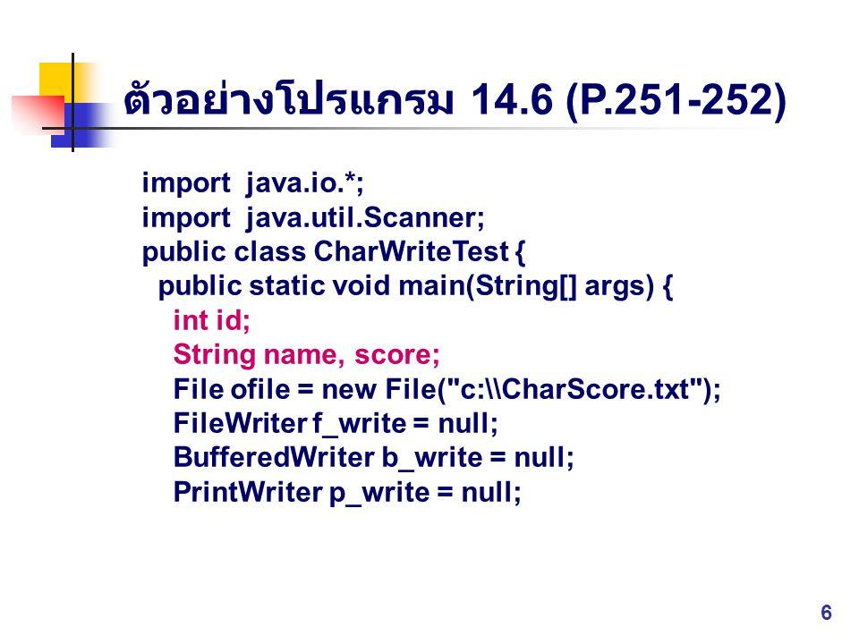 ตัวอย่างโปรแกรม 14.6 (P.251-252) import java.io.*;