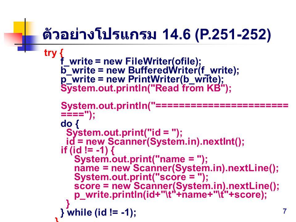 ตัวอย่างโปรแกรม 14.6 (P.251-252) try {