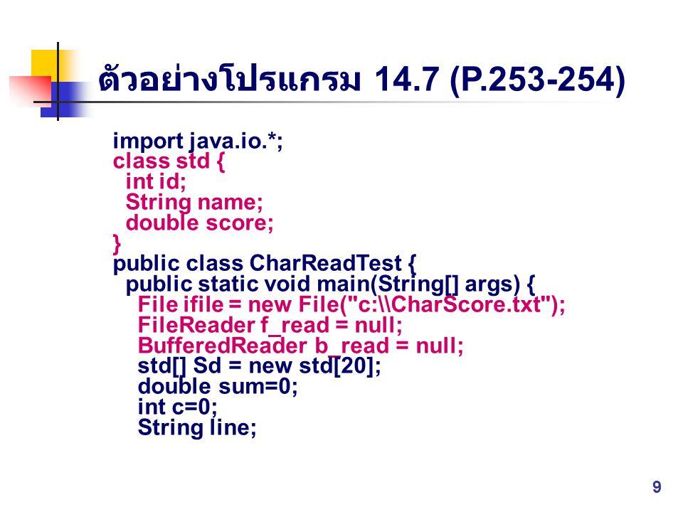 ตัวอย่างโปรแกรม 14.7 (P.253-254) import java.io.*; class std { int id;