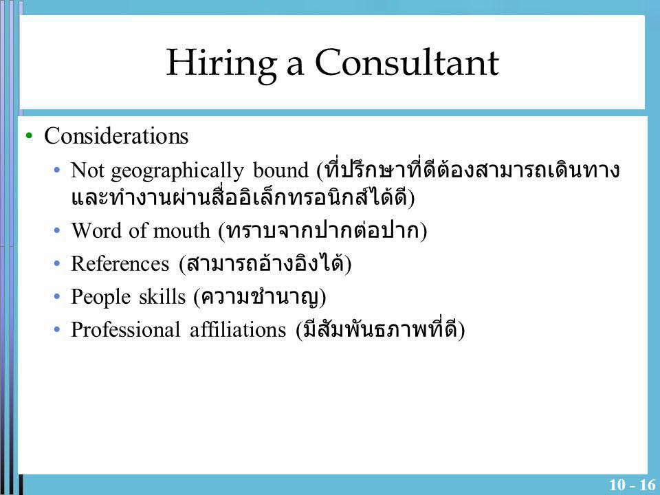 Hiring a Consultant Considerations