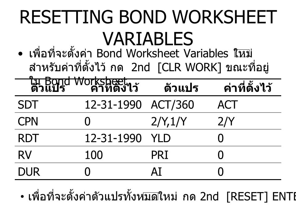 RESETTING BOND WORKSHEET VARIABLES