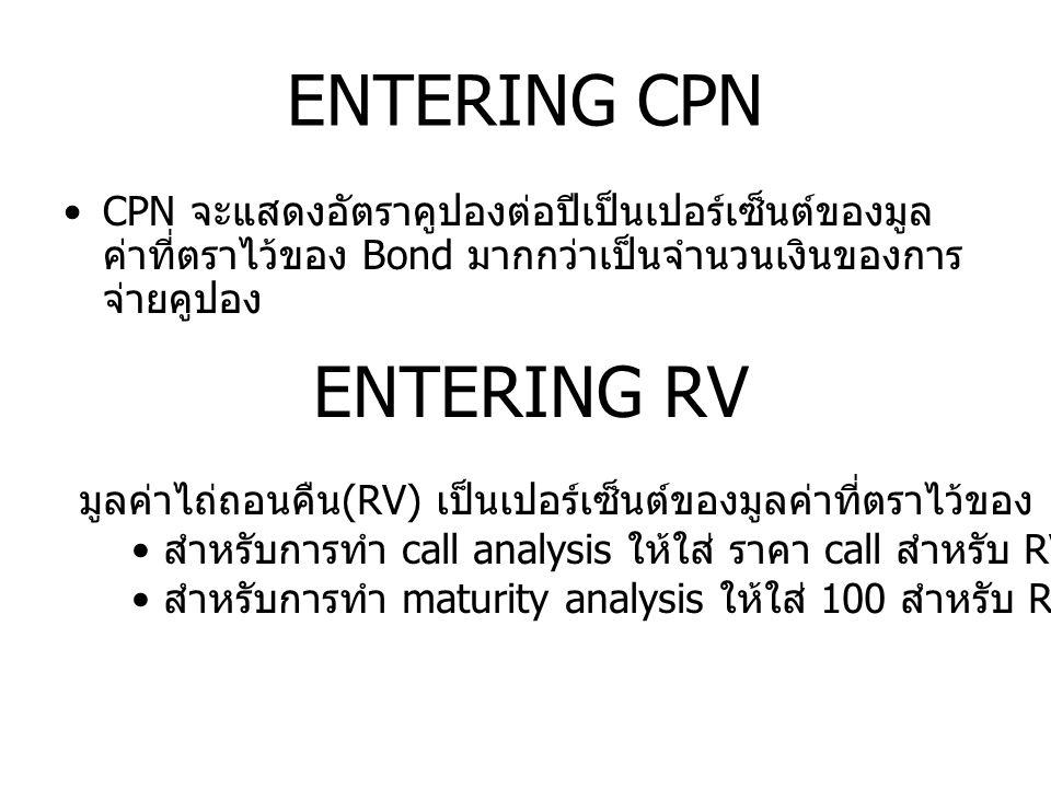 ENTERING CPN ENTERING RV