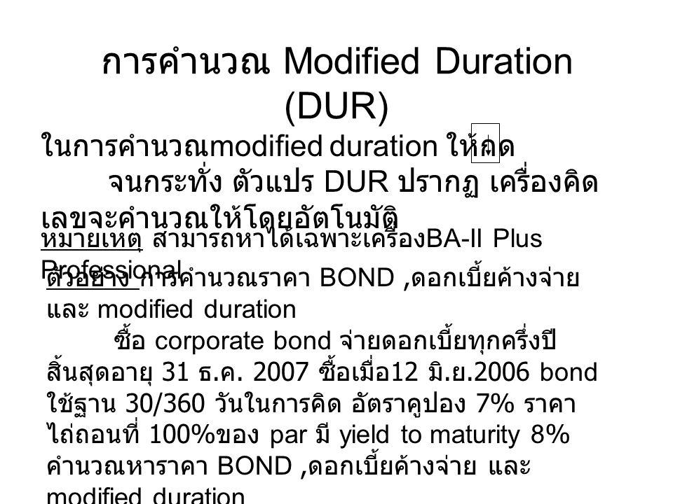 การคำนวณ Modified Duration (DUR)