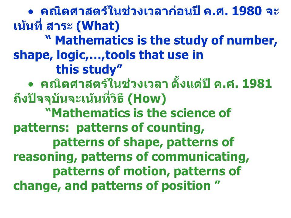  คณิตศาสตร์ในช่วงเวลาก่อนปี ค.ศ. 1980 จะเน้นที่ สาระ (What)