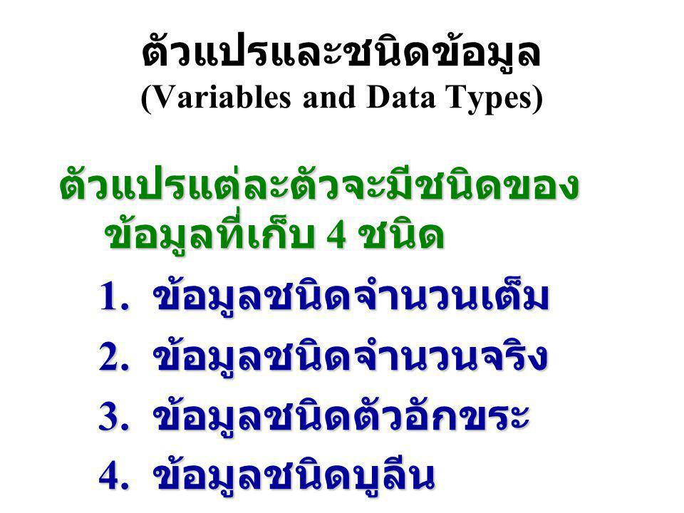 ตัวแปรและชนิดข้อมูล (Variables and Data Types)