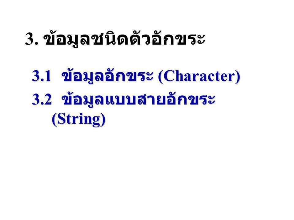3. ข้อมูลชนิดตัวอักขระ 3.1 ข้อมูลอักขระ (Character)