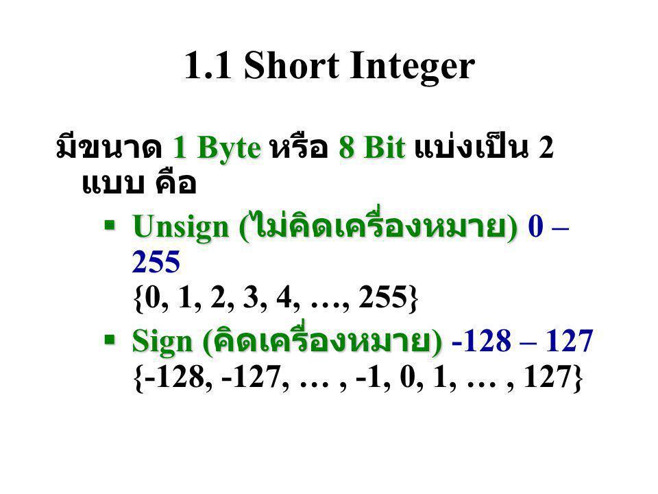 1.1 Short Integer มีขนาด 1 Byte หรือ 8 Bit แบ่งเป็น 2 แบบ คือ