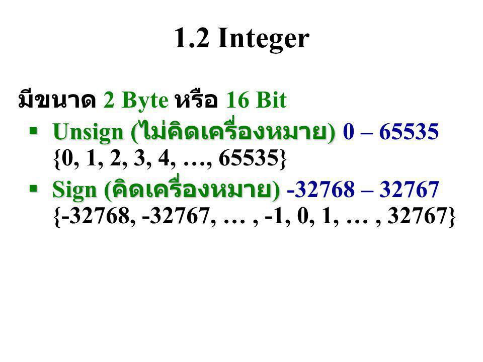 1.2 Integer มีขนาด 2 Byte หรือ 16 Bit