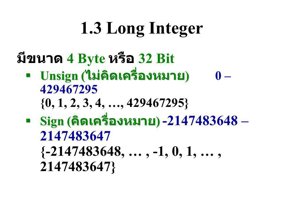 1.3 Long Integer มีขนาด 4 Byte หรือ 32 Bit