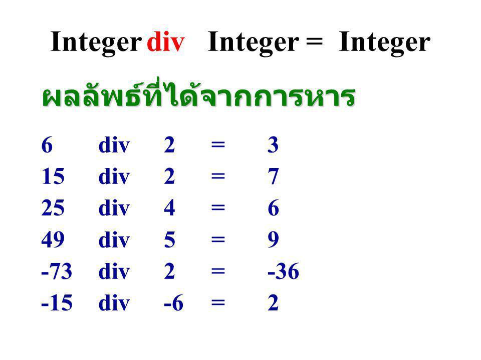 Integer div Integer = Integer