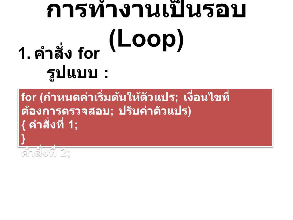 การทำงานเป็นรอบ (Loop)