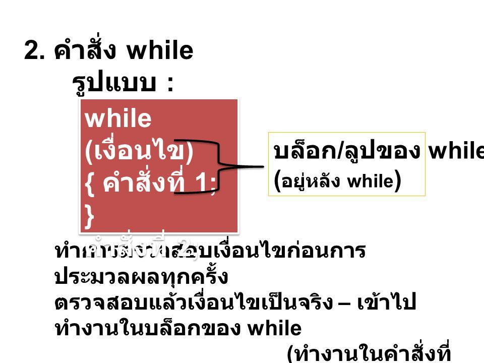 2. คำสั่ง while รูปแบบ : while (เงื่อนไข) { คำสั่งที่ 1; }