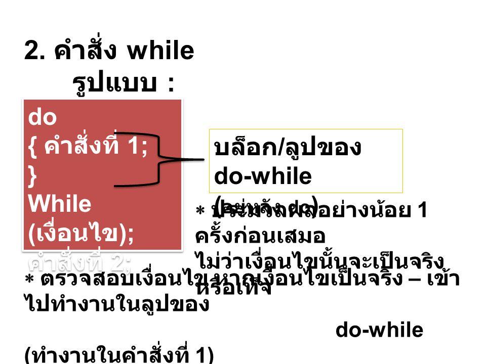 2. คำสั่ง while รูปแบบ : do { คำสั่งที่ 1;