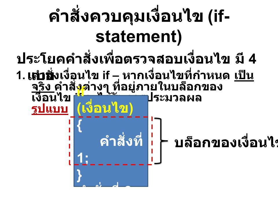 คำสั่งควบคุมเงื่อนไข (if-statement)