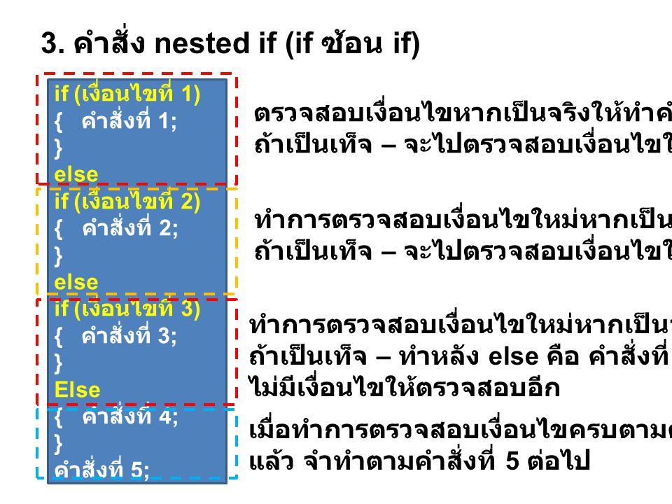 3. คำสั่ง nested if (if ซ้อน if)
