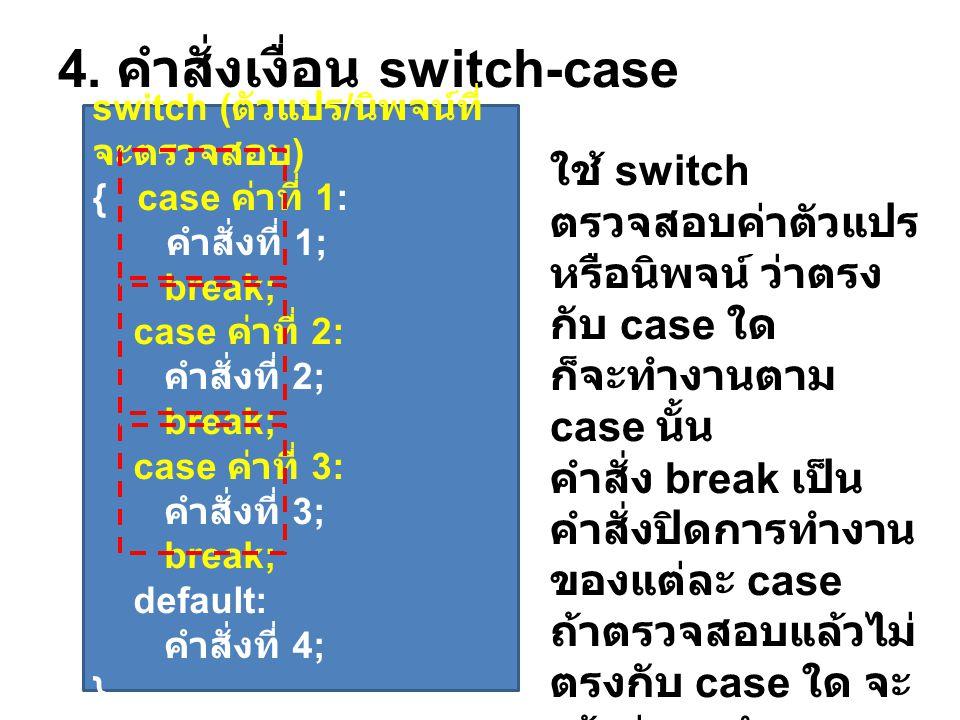 4. คำสั่งเงื่อน switch-case
